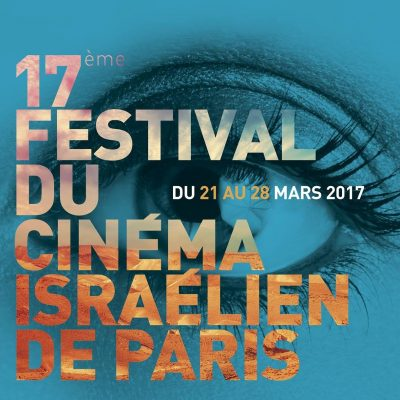 17eme festival du film israelien a paris