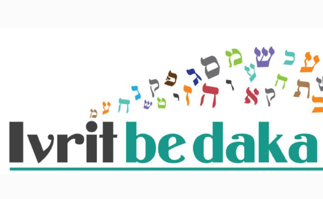 ivrit-be-daka_WEB