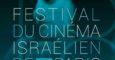 18eme festival du cinema israelien de paris